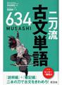 二刀流 古文単語634(MUSASHI)