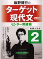 板野博行のターゲット現代文 2センター突破編 [改訂版]