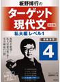 板野博行のターゲット現代文 4私大編レベル1[改訂版]