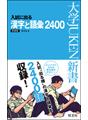 入試に出る漢字語彙2400