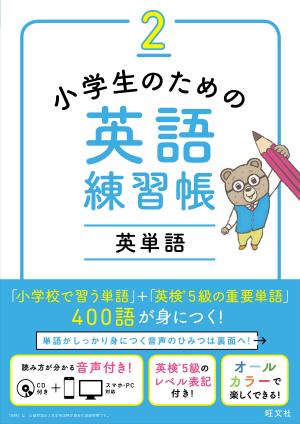 小学生のための英語練習帳2 英単...