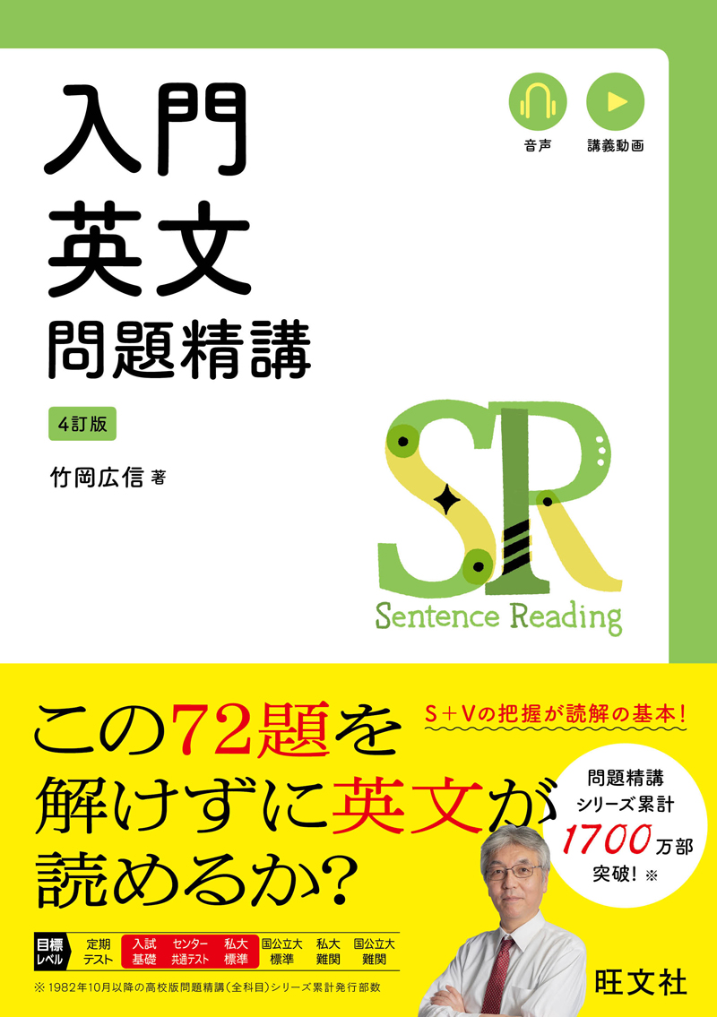 入門英文問題精講 4訂版 | 旺文社