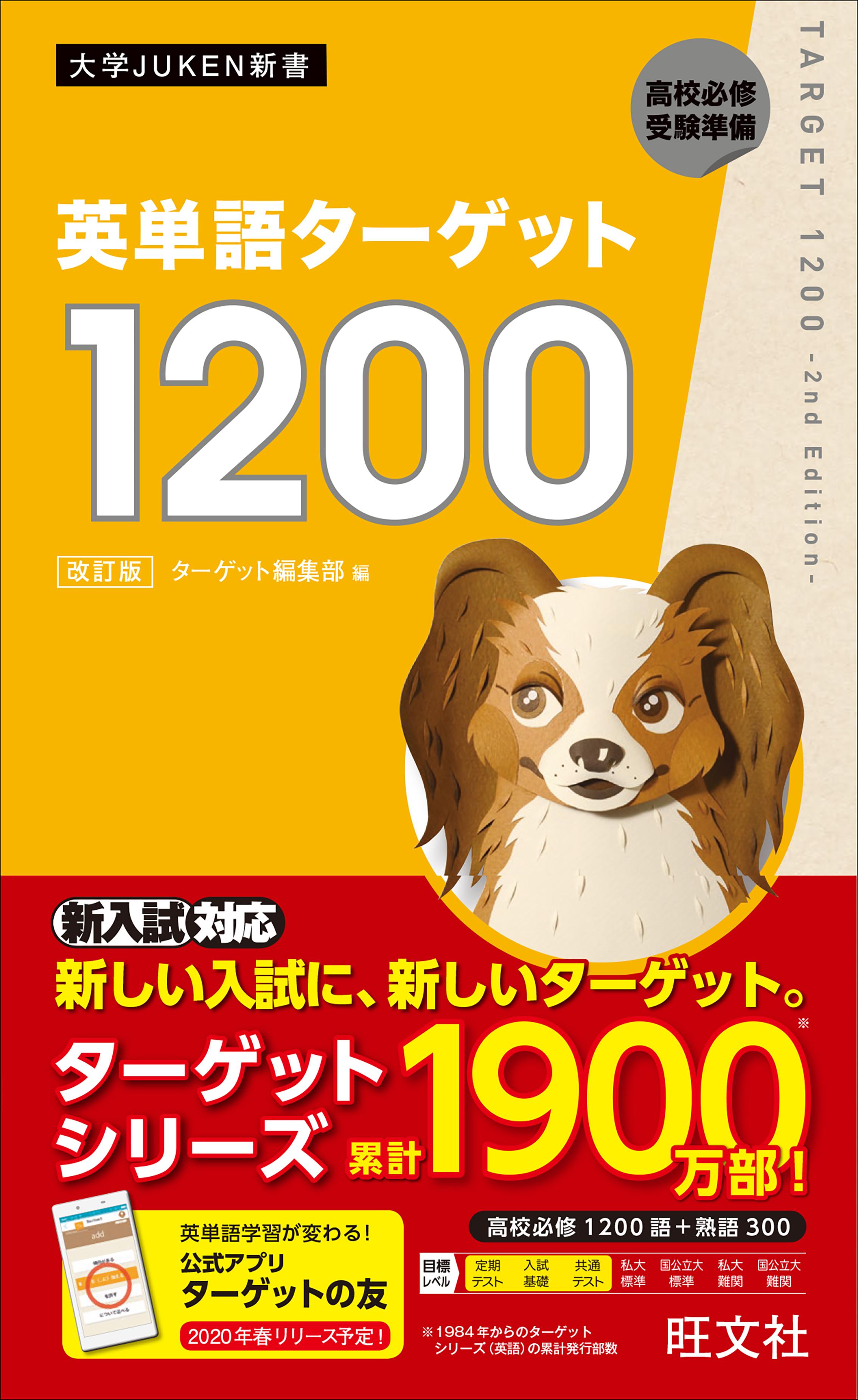 ターゲット 1200 アプリ