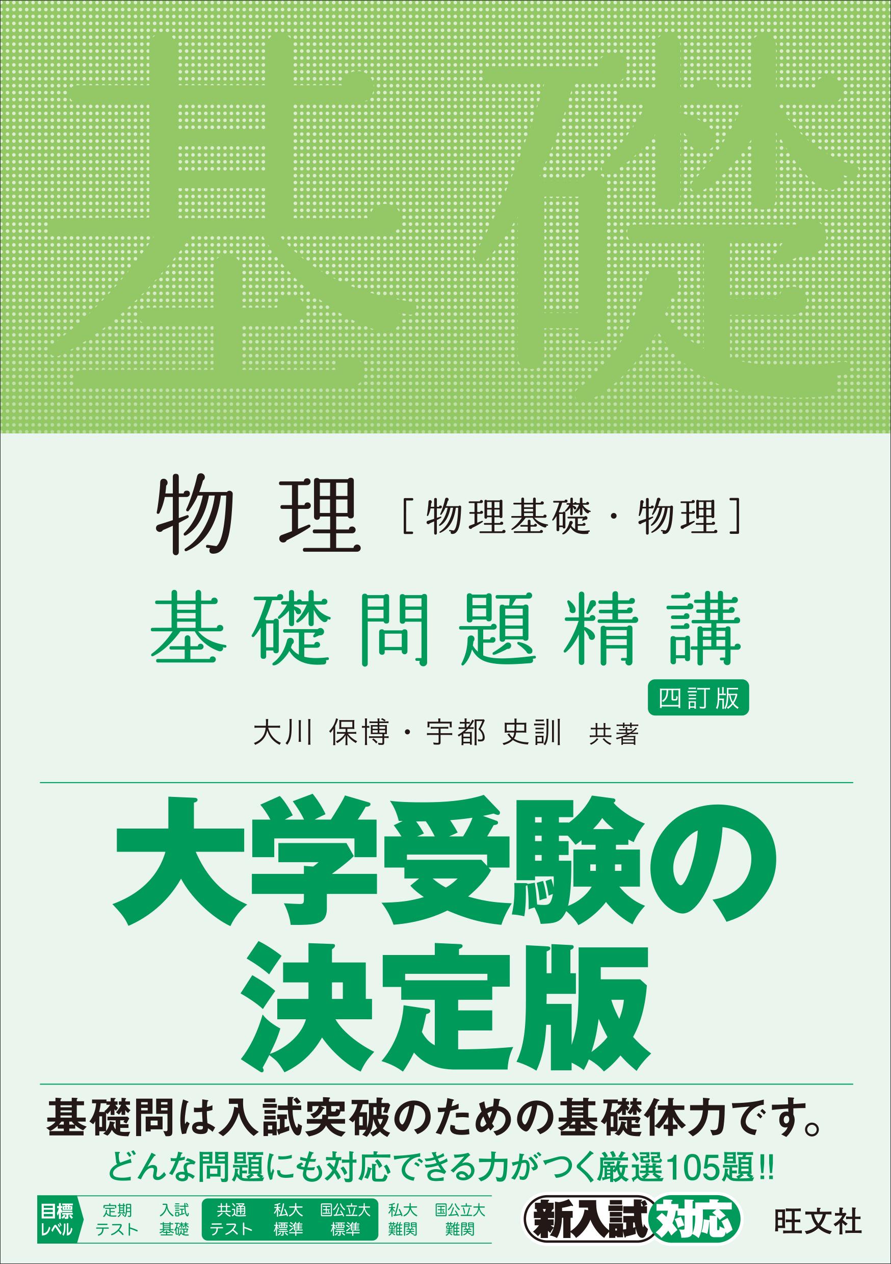 物理[物理基礎・物理]基礎問題精講 四訂版 | 旺文社