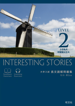 interesting stories level2 旺文社