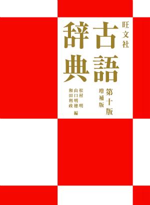 旺文社古語辞典 第10版 増補版 | 旺文社