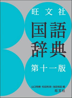 旺文社国語辞典 第十一版 | 旺文...