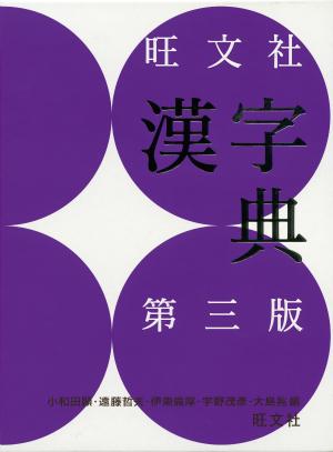 旺文社漢字典 第三版 | 旺文社