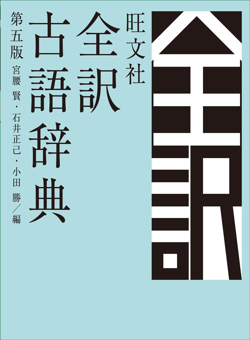 旺文社全訳古語辞典 第五版 | 旺文社