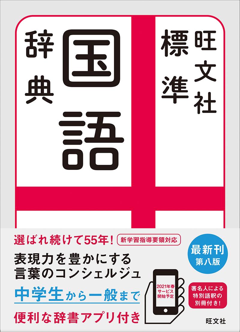 旺文社標準国語辞典 第八版 | 旺文社