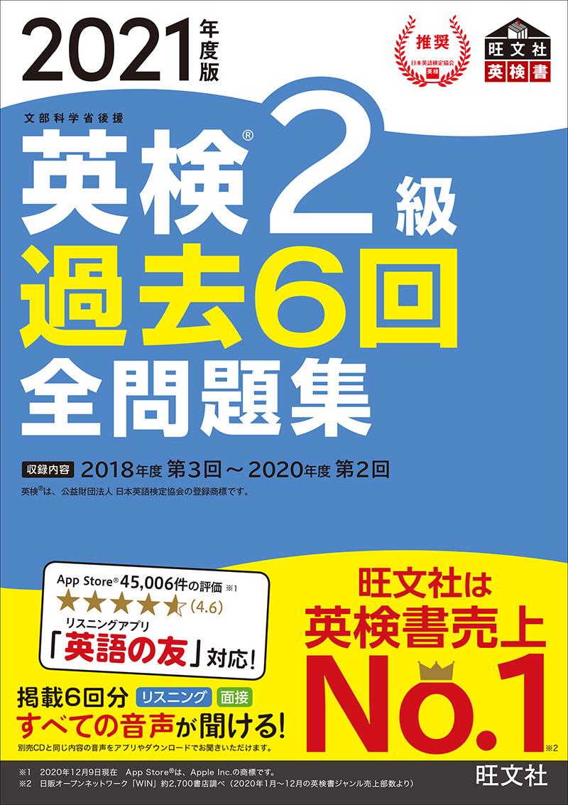 2021年度版 英検2級 過去6回全問題集 | 旺文社