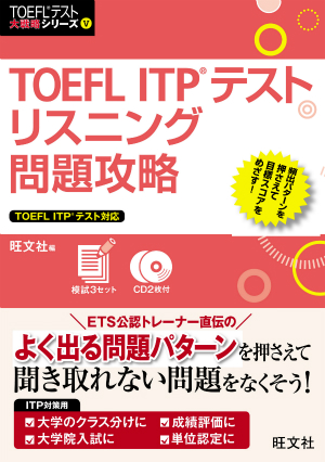 toefl itp practice test pdf