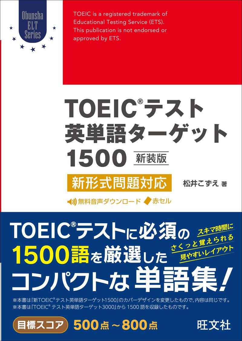 toeic リスニング ダウンロード