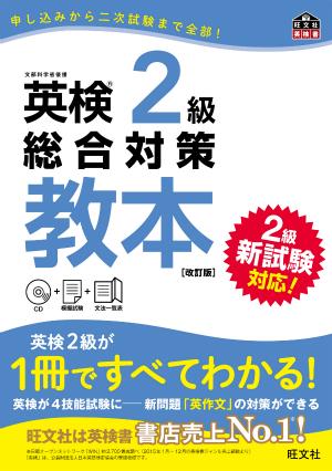 英検2級総合対策教本 改訂版 | 旺文社