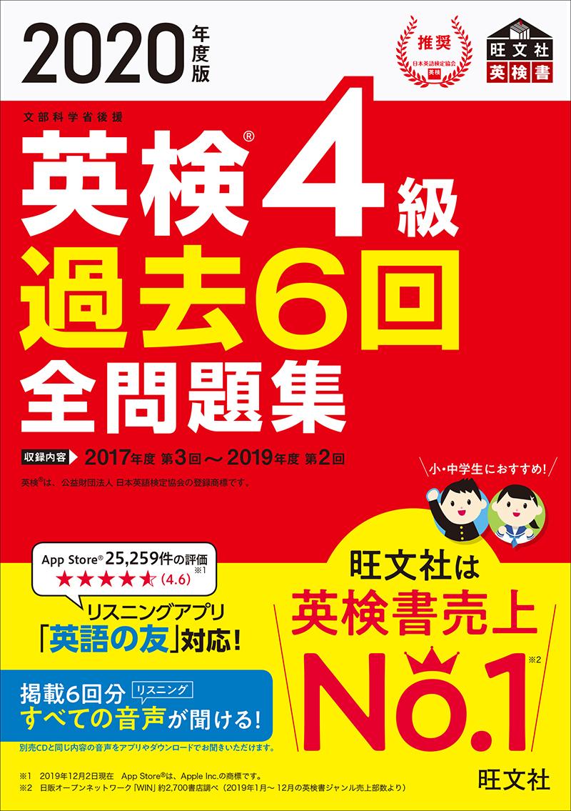 資格・語学 | 英検 | 4級 | 旺文社