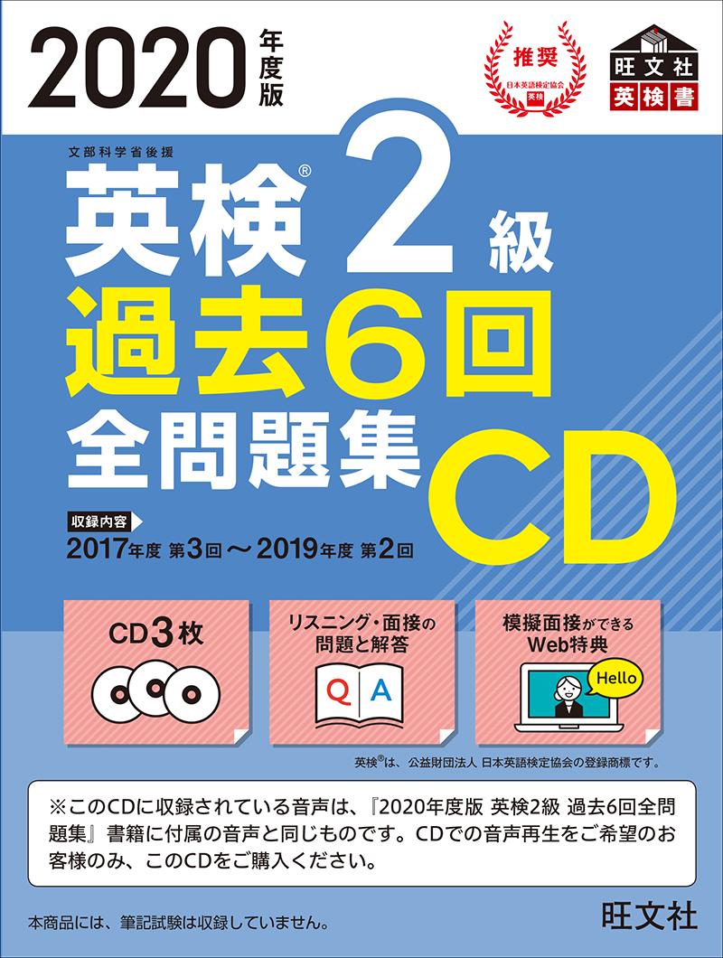2020年度版 英検2級 過去6回全問題集CD | 旺文社