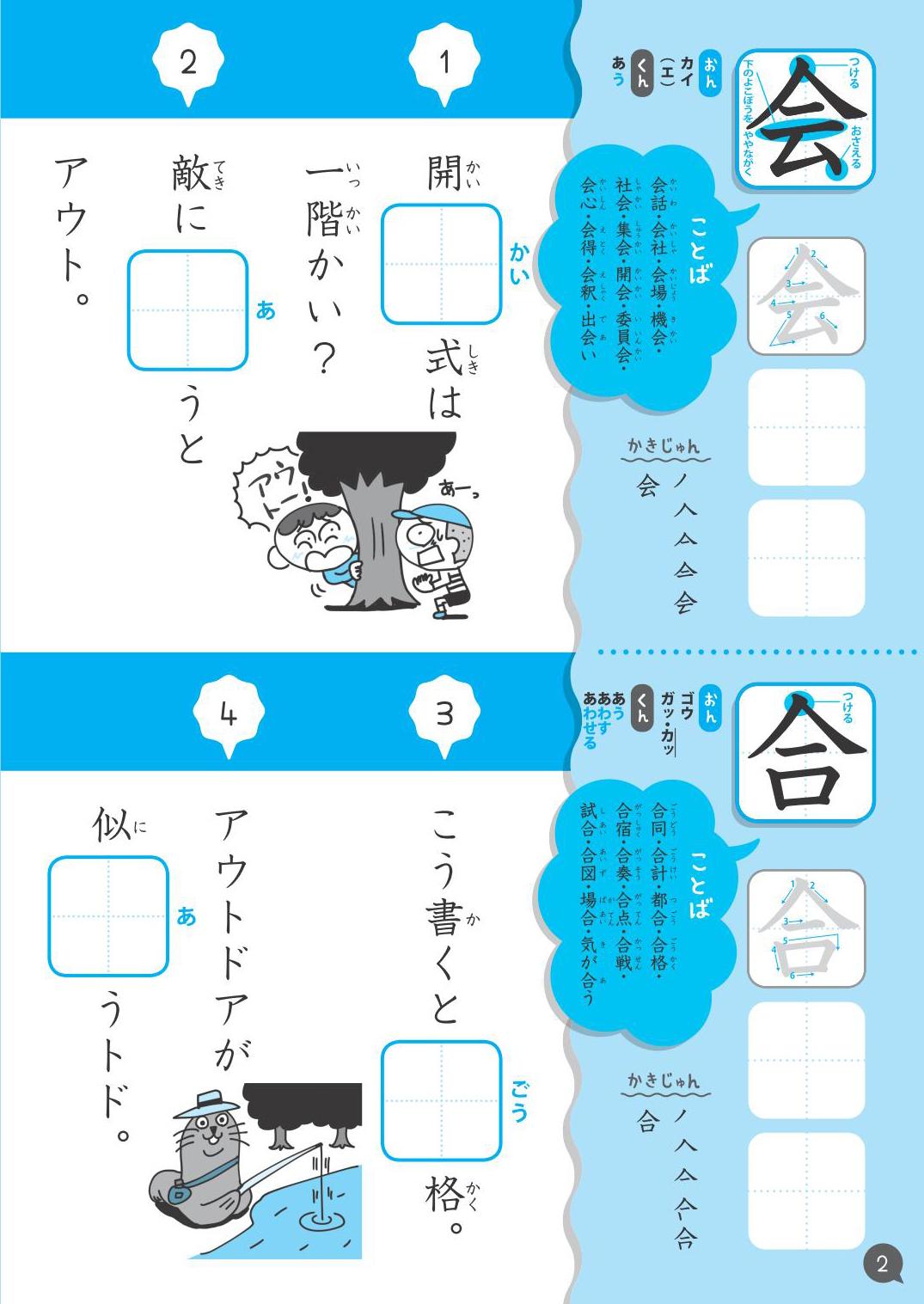 ダジャレでおぼえる漢字とことば 小学2年生 旺文社