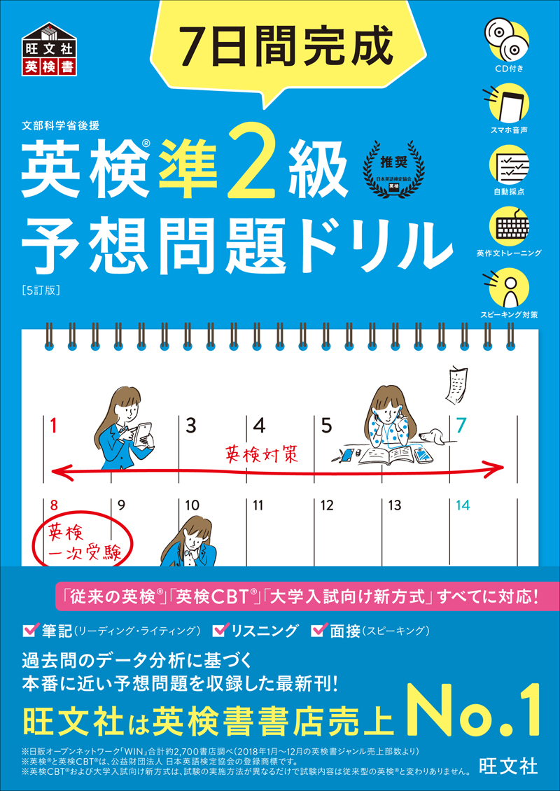 7日間完成 英検準2級 予想問題ドリル 5訂版 | 旺文社